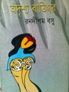 Adrishya Batighar | Ranadipam Basu