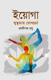Book Cover_of_Yoga_Rodela Edition-1