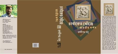 book-cover_carvaker-khoje-bharotia-darshan-2nd-edition