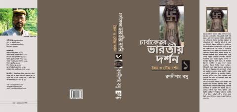 book-cover_carvaketara-bharotia-darshan-01