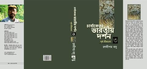 book-cover_carvaketara-bharotia-darshan-03