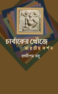 cover-of_carvaker-khoje-bharotia-darshan_2nd-edition