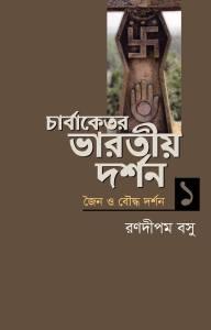 cover-of_carvaketara-bharotia-darshana-01-2017