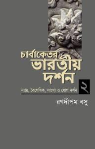 cover-of_carvaketara-bharotia-darshana-02-2017
