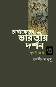 cover-of_carvaketara-bharotia-darshana-03-2017