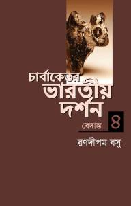 cover-of_carvaketara-bharotia-darshana-04-2017