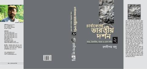 book-cover_carvaketara-bharotia-darshan-02