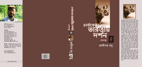 book-cover_carvaketara-bharotia-darshan-04