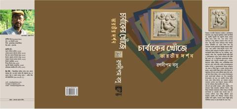 carvaker-khoje-bharotia-darshan-2nd-edition