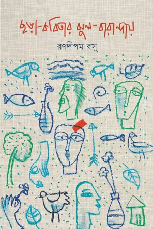 Chhora-Kobitar Jhul-Baranday