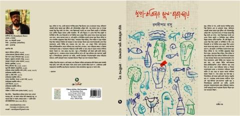 Cover_Chhora-Kobitar-Jhul-Baranday
