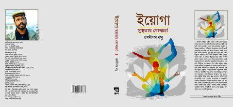 Book Cover_of_Yoga_Rodela Edition-2